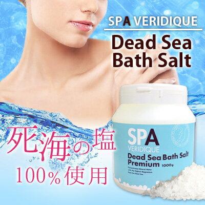 汗をかいてスッキリ&たっぷりのミネラルでつるすべ美肌! 死海の塩100% 「 デッドシーバスソルトプレミアム」 1kg 入浴剤 バスソルト デトックス 冷え性 ダイエット