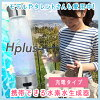 I recommend it to the person who is looking for ★ (B-1501S) hydrogen water server and hydrogen water bottle with hydrogen water generator H2plus ★ official site privilege, a hydrogen water stick! Hydrogen water generation machine / hydrogen cold bath / h