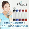 "Yukio Ikeya original color hydrogen water generator ""H2plus"" (H two plus) B-1501S carrying charge hydrogen water bottle beauty and healthy / portable hydrogen water bottle / hydrogen water server / color / ranking / comparison / word of mouth / new life"