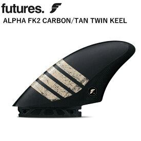 【ポイント10倍】futures Fin フューチャーフィン サーフィン フィン ツインフィン レトロボード ALPHA FK2