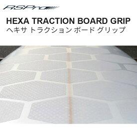 RSPro HEXA TRACTION ヘキサトラクション ショートボード ロングボード SUP ソフトボード サーフィン シート WAX ワックス HEXA TRACTION BOARD GRIP