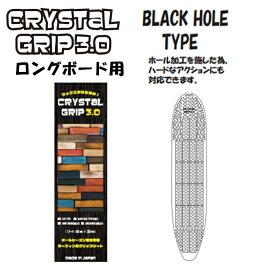 【入荷いたしました!】CRYSTAL GRIP 3.0 クリスタルグリップ 3.0 ロングボード サーフィン シート WAX BLACK HOLE ロング 送料無料(一部地域を除きます)