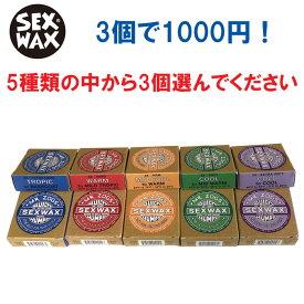 SEX WAX セックスワックス サーフィン ワックス クイックハンプス QUICK HUMPS 3個 1000円