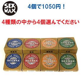 SEX WAX セックスワックス サーフィン ワックス クイックハンプス QUICK HUMPS 4個 1050円
