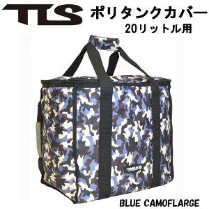 TOOLS 20L用 ポリタンクカバー ポリタンク カバー 20リットル TLS ブルー カモフラ Blue Camoflarge カバーのみ