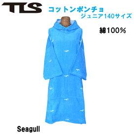04cf6bb8e49cdd TLS コットン ポンチョ サーフィン プール 海水浴 TOOLS 子供用 140サイズ お着替えポンチョ 男女兼用