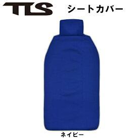 【送料無料】 TLS CAR SEAT COVER 車 シートカバー サーフィン 防水 カバー TOOLS ネイビー