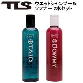 【送料無料】 TLS TAID DOWMY ウエットシャンプー ウエットソフナー ウエットスーツ 洗浄 柔軟 ソフナー TOOLS 2本セット