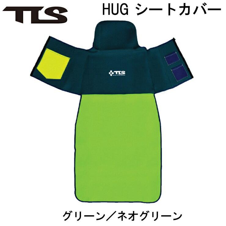【送料無料】TLS HUG SEAT COVER 車 シートカバー 防水 カバー TOOLS グリーン/ネオングリーン