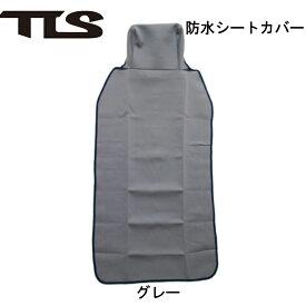 【送料無料】 TLS CAR SEAT COVER 車 サーフィン シートカバー 防水 カバー TOOLS グレー