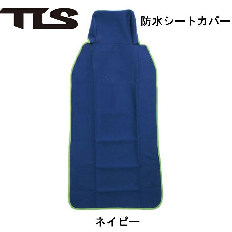 【送料無料】TLS CAR SEAT COVER 車 シートカバー サーフィン 防水 カバー TOOLS ネイビー