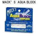 MACK'S AQUA BLOCK 耳栓 サーフィン サーファーズイヤー防止 水泳 プール 安眠 騒音 飛行機 マリンスポーツ