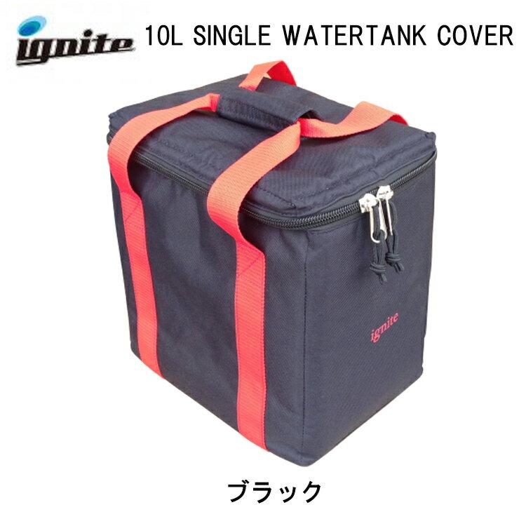 【送料無料】IGNITE イグナイト 10L SINGLE WATERTANK COVER ポリタンクカバー ポリタンク カバー 10リットル