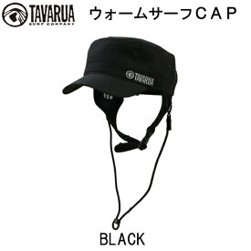 【送料無料】TAVARUA タバルア サーフキャップ TM1010 サーフィン キャップ ユニセックス 男女兼用 ウォームサーフCAP ブラック