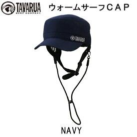 【送料無料】TAVARUA タバルア サーフキャップ TM1010サーフィン キャップ ユニセックス 男女兼用 ウォームサーフ CAP ネイビー