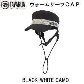 【送料無料】TAVARUA タバルア サーフキャップ TM1010 サーフィン キャップ ユニセックス 男女兼用 ウォームサーフCAP ブラック/ホワイトカモ