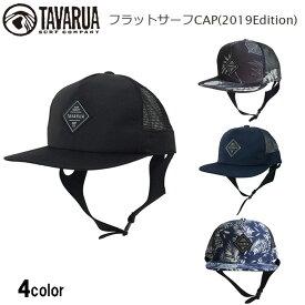 TAVARUA タバルア サーフキャップ TM1502 サーフィン SUP キャップ ユニセックス 男女兼用 フラットサーフCAP 2019Edition 送料無料(一部地域を除きます)