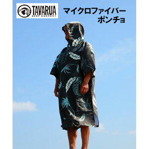TAVARUA タバルア マイクロファイバー ポンチョ BOTANICAL BLACK サーフィン 海水浴 プール お着替えポンチョ 男女兼用 着替え 送料無料