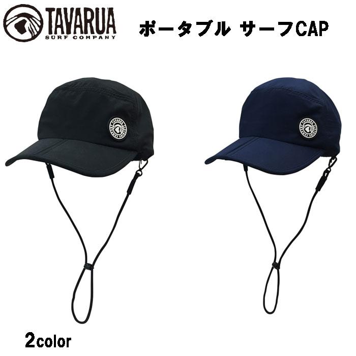 【送料無料】TAVARUA タバルア サーフキャップ サーフィン キャップ ユニセックス 男女兼用 ポータブル サーフ CAP