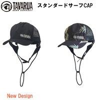 【送料無料】TAVARUAタバルアサーフキャップサーフィンキャップユニセックス男女兼用スタンダードサーフCAPBLACKBOTANICALBLACK