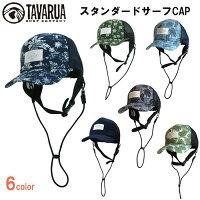 【送料無料】TAVARUAタバルアサーフキャップサーフィンキャップユニセックス男女兼用スタンダードサーフCAP