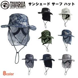【送料無料】TAVARUA タバルア サーフハット TM1006 サーフィン ハット 紫外線防止 ユニセックス 男女兼用 スタンダード サンシェード サーフハット