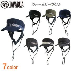 【送料無料】TAVARUA タバルア TM1010 サーフキャップ サーフィン UPF50+ キャップ ユニセックス 男女兼用 ウォームサーフ CAP