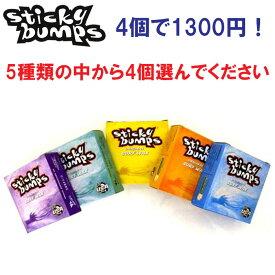 【送料無料】 Stickybumps スティッキーバンプス サーフィン ワックス WAX 4個 1300円
