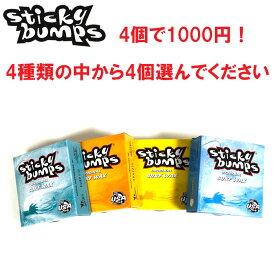 【送料無料】 Stickybumps スティッキーバンプス サーフィン ワックス WAX 4個 1000円