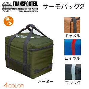 TRANSPORTER トランスポーター サーモバッグ2 サーフィン ポリタンクカバー 10L×2 ポリタンクカバーのみ 送料無料(一部地域を除きます)