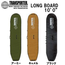 """トランスポーター ロングボードケース ロングボード ハードケース LONGBOARD CASE サイズXL 10'0"""" 送料無料(一部地域を除きます)"""