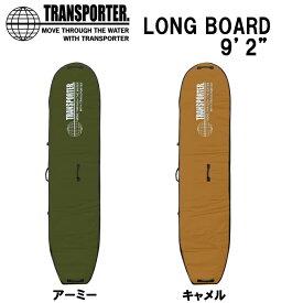 """トランスポーター ロングボード ケース ロングボード ハードケース LONGBOARD CASE サイズL 9'2"""" 送料無料(一部地域を除きます)"""