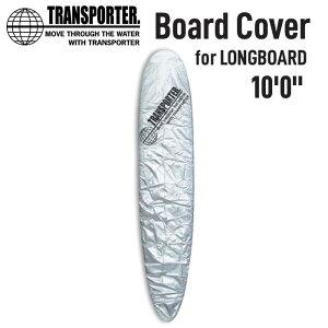 """【送料無料】TRANSPORTER トランスポーター ボードカバー サーフィン ロングボード ロングボードカバー シルバー BOARDCOVER LONGBOARD サイズ10'0"""""""