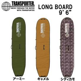 """トランスポーター ロングボードケース ロングボード ハードケース LONGBOARD CASE サイズL 9'6"""" 送料無料(一部地域を除きます)"""