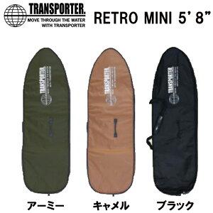 """トランスポーター RETRO MINI レトロミニ サーフィン ボードケース ハードケース レトロボード サイズM 5'8"""" 送料無料(一部地域を除きます)"""
