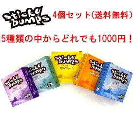 【送料無料】 stickybumps スティッキーバンプス サーフィン ワックス 4個セット