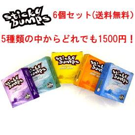 【送料無料】 stickybumps スティッキーバンプス サーフィン ワックス 6個セット