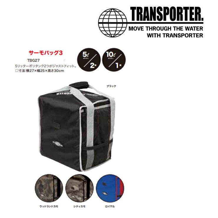 【送料無料】トランスポーター サーモバッグ3 ポリタンクカバー ポリタンク カバー 10リットルポリタンク付