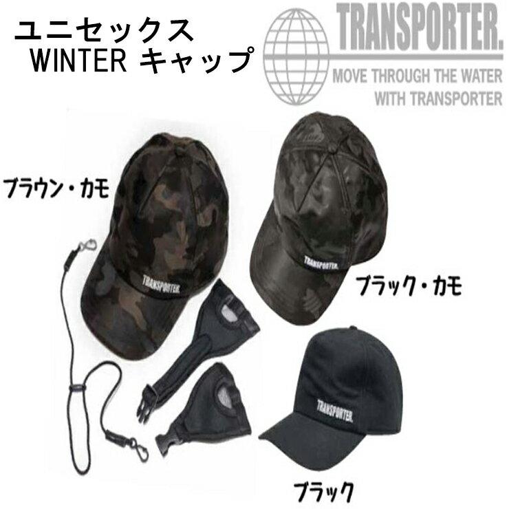 【送料無料】トランスポーター ユニセックス 男女兼用 ヘッドキャップ 暖かい WINTER CAP ウインター キャップ