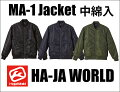 MA-1ジャケット(中綿入)