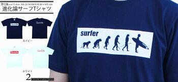 surfer進化論サーフTシャツ