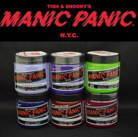 【送料無料】マニックパニック / MANIC PANIC ヘアカラー 選べる最大の6個セット!!【マニック パニック/マニパニ/ヘアカラー/毛染め/髪染め/発色/艶色/安全/manicpanic/MP】プレゼント付き!まとめて購入!【05P03Dec16】