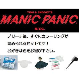 【送料無料】マニックパニック / MANIC PANIC ヘアカラーセット ケープ(黒) プラスチック手袋 x 2セット 耳キャップ x 2セット ベスヘアダイブラシx1個 カップx1個【05P03Dec16】