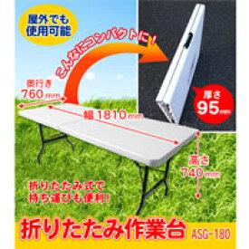 折りたたみ作業台 ASG-180【05P03Dec16】