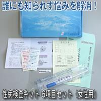 性病検査キット 6項目セット 女性用【05P03Dec16】