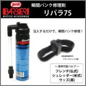 BARBIERI  瞬間パンク修理剤リパラ75(セット)【05P03Dec16】