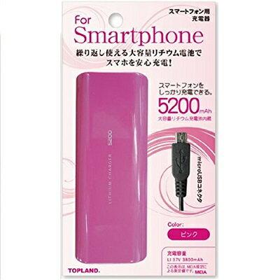 トップランド/TOPLAND 大容量リチウム 5200mAh モバイルバッテリー ピンク M6502【携帯用 充電池 充電器 パワーバンク】【05P03Dec16】