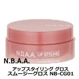 NBAA アップスタイリング スムージーグロス NB-CG01【05P03Dec16】