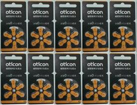 オーティコン oticon 補聴器空気電池 PR48(13) 10パック(60粒)