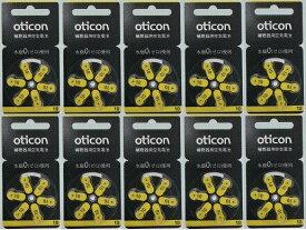 オーティコン oticon 補聴器空気電池 PR536(10) 10パック(60粒)
